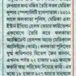 Aajkal-27th-July-Page-12
