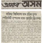 Amar_Assam