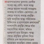 BCCI-Ananda-Bazar-Patrika