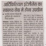 BCCI-Prabhat-Khabar