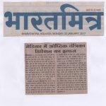 January-Bharatmitra