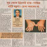 Rheumatology-Dr-Das-in-Ajkal