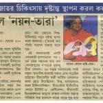 Sambad-Pratidin