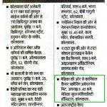 cervical-cancer-prabhat-khabar