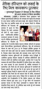 Dainik Adhikar- Pg 07- Oct 15